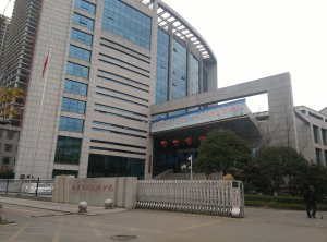 湘潭市环境保护局环境教育基地建