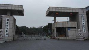 湖南省省级突发事件预警信息发布